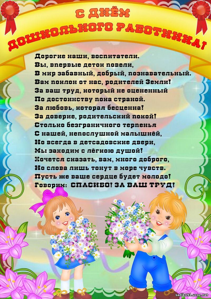 Поздравления всем работникам детских садов